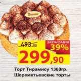 Торт Тирамису Шереметьевские торты, Вес: 1.3 кг