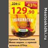 Матрица Акции - Цукини Лукашинские Мини марин. с пряной зеленью