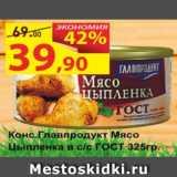 Магазин:Матрица,Скидка:конс. Главпродукт Мясо цыпленка в с/с ГОСТ
