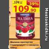 Матрица Акции - Малина протертая Главпродукт с сахаром