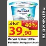Матрица Акции - Йогурт густой Parlamat натуральный
