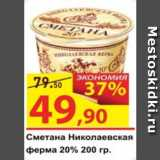 Матрица Акции - Сметана Николаевская ферма 20%