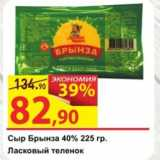 Матрица Акции - Сыр Брынза 40% Ласковый теленок