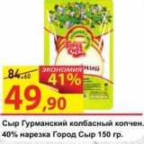 Матрица Акции - Сыр Гурманский колбасный копчен 40% нарезка Город Сыр