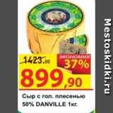 Матрица Акции - Сыр с гол. плесенью 50% Danville