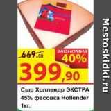 Матрица Акции - Сыр Холлендр ЭКСРА 45%