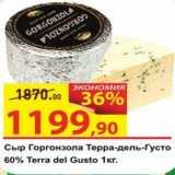 Матрица Акции - Сыр Горгонзола  60%Terra del Gusto