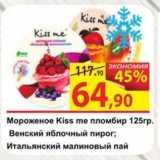 Матрица Акции - Мороженое Kiss me пломбир