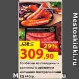 Матрица Акции - Колбаски из говядины и свинины Автралийский ТД