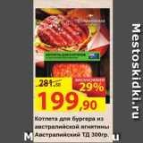 Матрица Акции - Котлета для бургера Автралийский ТД