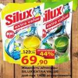 Матрица Акции - Жидкость д/посуды Silux extra value