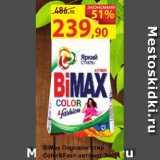 Матрица Акции - Порошок стир. Bimax Color&Fash автомат