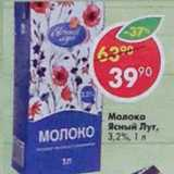 Магазин:Пятёрочка,Скидка:Молоко Ясный Луг 3,2%