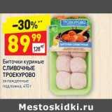 Магазин:Дикси,Скидка:Биточки куриные Сливочные Троекурово охлажденные