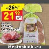 Магазин:Дикси,Скидка:Булочки 8 Злаков Русский хлеб