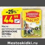 Магазин:Дикси,Скидка:Масло растительно-сливочное Деревенские Мотивы 82,5%
