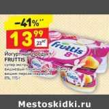 Магазин:Дикси,Скидка:Йогуртный продукт Fruttis 8%