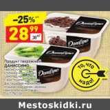 Магазин:Дикси,Скидка:Продукт творожный Даниссимо 5,4-7,2%