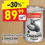 Магазин:Дикси,Скидка:Свинина тушеная Елинский ГОСТ