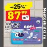 Прокладки Seni Lady