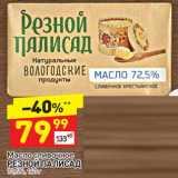 Магазин:Дикси,Скидка:Масло сливочное Резной Палисад 72,5%