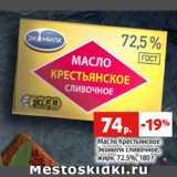 Магазин:Виктория,Скидка:Масло Крестьянское Экомилк сливочное, жирн. 72.5%, 180 г