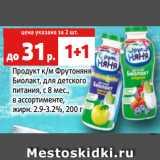 Продукт к/м Фрутоняня Биолакт, для детского питания, с 8 мес., в ассортименте, жирн. 2.9-3.2%, 200 г, Вес: 200 г