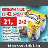 Продукт йогуртный Фруттис Марвел/Дисней, в ассортименте, жирн. 2.5%, 110 г, Вес: 110 г