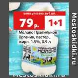 Молоко Правильное Органик, пастер., жирн. 1.5%, 0.9 л