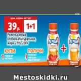 Магазин:Виктория,Скидка:Ряженка Агуша клубника/натуральная, жирн. 2.9%, 200 г