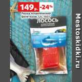 Магазин:Виктория,Скидка:Лосось Атлантический филе-кусок, с/с, 150 г