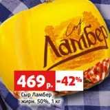 Сыр Ламбер жирн. 50%, 1 кг, Вес: 1 кг