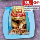 Пряники Маска глазир., из пшеничной муки, 400 г, Вес: 400 г
