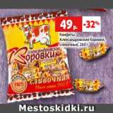 Конфеты Александровские Коровки, сливочные, 260 г, Вес: 260 г