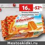 Печенье Юбилейное Традиционное, 134 г, Вес: 134 г