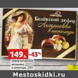 Зефир Белевский антоновка в шоколаде, 250 г, Вес: 250 г