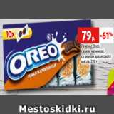 Печенье Орео с какао начинкой, со вкусом арахисового масла, 220 г, Вес: 220 г