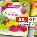 Мармелад Ударница в ассортименте, 325 г, Вес: 325 г