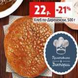 Магазин:Виктория,Скидка:Хлеб по-Деревенски, 500 г