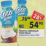 Напиток кокосовый Coco Velle