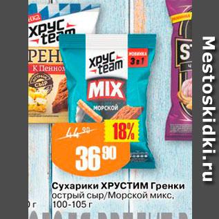 Акция - Сухарики ХРУСТИМ Гренки острый сыр, Морской микс, 100-105 г
