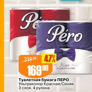 Акция - Туалетная бумага ПЕРО