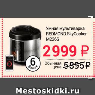 Акция - Умная мультиварка REDMOND SkyCooker M226S