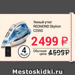 Акция - Умный утюг REDMOND Skylron C255S