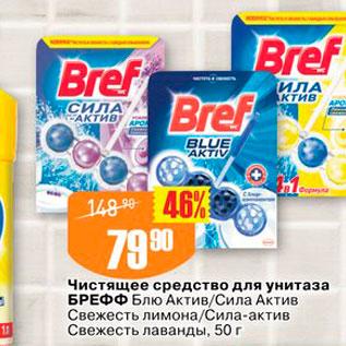 Акция - Чистящее средство для унитаза БРЕФФ Блю