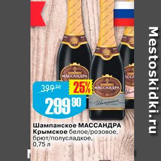 Акция - Шампанское МАССАНДРА Крымское