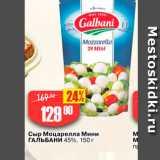 Магазин:Авоська,Скидка:Сыр Моцарелла Мини