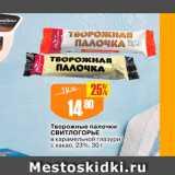 Скидка: Творожные палочки Свитлогорье в карамельной глазури с какао 23%, 30 г