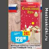 Магазин:Авоська,Скидка:Винный напиток глинтвейн СЧАСТЛИВЫЙ ГУСЬ 1 л