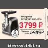 Скидка: Мясорубка REDMOND RMG-1216